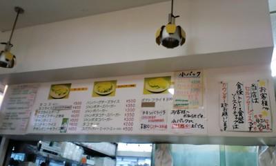 king-tacos-futenma5.JPG